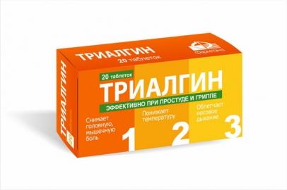 Триалгин таблетки