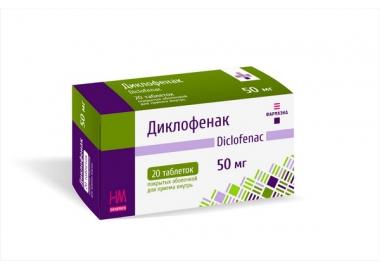 Диклофенак 50 мг